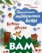 Верные друзья П ьюмини Р. Однаж ды, роясь в опа вшей листве под  большим дерево м, Боба заметил  в траве странн ый предмет...Ил люстрации А. Ку рти. ISBN:978-5