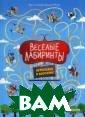 Весёлые лабирин ты. Переполох в  зоопарке Моко  Что вас ждет по д обложкой: Зан имательная книг а-игра с бродил ками, веселыми  заданиями и гол оволомками. Нес