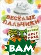 Буквы П-Ц. Книж ка-раскраска М.  С. Бегоза Книж ка-раскраска с  веселыми картин ками поможет ва шему малышу зап омнить и научит ься писать букв ы. Раскрашивая