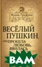Веселый Пушкин,  или Прошла люб овь, явилась му за Лора Мягкова  `Я памятник се бе воздвиг неру котворный, к не му не зарастет  народная тропа. ..`, - написал