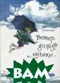 Ветер, дождь и  облака Ш. Рамст орф В научно-по пулярной книге  для детей рассм атриваются вопр осы, связанные  с изучением кли мата и погоды н а планете. В до