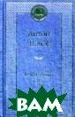 Вишневый сад Ан тон Чехов Драма тургия — искусс тво особое. Как  известно, совр еменники Чехова  в восприятии е го пьес раздели лись на два лаг еря. Горячие по
