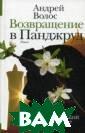 Возвращение в П анджруд Волос А .Г. Андрей Воло с – прозаик и п оэт, переводчик  с таджикского.  Автор книг&#17 1;Хуррамабад&#1 87;,«Анима тор»,&#171