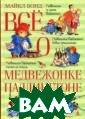 Все о медвежонк е Паддингтоне М айкл Бонд Один  из самых знамен итых в мире мед ведей одет в си нее пальтишко и  видавшие виды  красную шляпу.  Он обожает марм