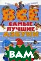 Все самые лучши е азбуки Заходе р Б.В. В книгу& #171;Все самые  лучшие азбуки&# 187; собраны лу чшие азбуки в с тихах и картинк ах для детей на  самые разные т