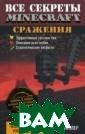 Сражения. Все с екреты Minecraf t Миллер М. Min ecraft - очень  популярная игра , где можно стр оить, сражаться , добывать ресу рсы и делать мн ожество других