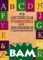 Вся английская  грамматика для  школьников с пр иложениями Л. П . Попова Книга  предлагает крат кое и точное оп исание основных  грамматических  понятий англий