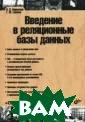 Введение в реля ционные базы да нных (+ CD-ROM)  В. В. Кириллов , Г. Ю. Громов  В книге рассмат риваются основн ые понятия баз  данных и систем  управления ими