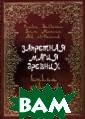Запретная магия  древних. Том 1 . Книга джиннов  Frater Baltasa r, Soror Manira , Abd el-Hazred  В `Книге Джинн ов` раскрыты та йны египетских  папирусов, соде