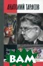 Анатолий Тарасо в Александр Гор бунов С именем  Анатолия Владим ировича Тарасов а связана эпоха  грандиозных по бед хоккейной с борной СССР и х оккейного клуба