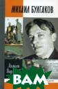 Михаил Булгаков  Варламов А. 84 0 стрВ русской  литературе есть  писатели, судь бой владеющие и  судьбой владее мые. Михаил Бул гаков из числа  вторых. Всё его