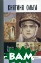Княгиня Ольга К арпов Алексей 3 76 стрКнига пос вящена биографи и киевской княг ини Ольги, перв ой на Руси прав ительницы-христ ианки, жившей в  X веке. Вместе