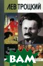 Лев Троцкий Гео ргий Чернявский  О Льве Троцком , вечном бунтар е, одержимом ид еей мировой рев олюции, неистов ом враге Сталин а, фанатичном с троителе новой