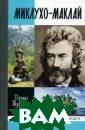 `Миклухо-Маклай . Две жизни `бе лого папуаса`,  серия ЖЗЛ Тумар кин Д.Д. ISBN:9 78-5-235-03395- 5