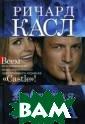 Жестокая жара Р ичард Касл Новы й увлекательный  роман Ричарда  Касла ЖЕСТОКАЯ  ЖАРА станет при ятным сюрпризом  для всех покло нников детектив ного сериала `C