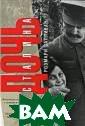 Дочь Сталина Ро змари Салливан  История Аллилуе вой Светланы Ио сифовны, невозв ращенки, прожив шая всю жизнь в  тени своего от ца - Иосифа Ста лина. Юные годы