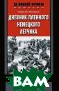 Дневник пленног о немецкого лет чика. Сражаясь  на стороне враг а. 1942-1948 Ге нрих фон Айнзид ель В августе 1 942 года на под битом в бою над  Сталинградом `