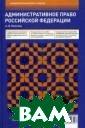Административно е право Российс кой Федерации А . В. Мелехин Уч ебник содержит  все основные по ложения и темы,  предусматривае мые действующей  программой по