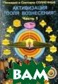 Активизация `По ля Вознесения`.  Часть 1. Систе ма полей Любви  и Света `Меркаб а-Универсум` с  8-го по бесконе чный уровней и  поле `Универсум ` Геннадий и Св