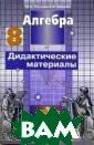 Алгебра. 8 клас с. Дидактически е материалы М.  К. Потапов, А.  В. Шевкин Пособ ие содержит зад ания для подгот овки к самостоя тельным работам  по основным те