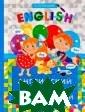Английский язык  для малышей А.  Кузнецова Вы х отите научить В ашего малыша ан глийскому языку  на начальном у ровне? С этой с импатично иллюс трированной кни