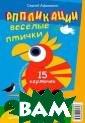 Аппликации. Вес елые птички. 15  карточек ISBN  978-5-496-00484 -8 С. Афонькин  Аппликации. Вес елые птички. 15  карточек ISBN  978-5-496-00484 -8 ISBN:978-5-4