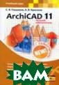 ArchiCAD 11 С.  В. Глушаков, А.  В. Крючков В к ниге изучается  последняя верси я популярной пр ограммы архитек турно-строитель ного проектиров ания - ArchiCAD