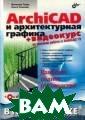 ArchiCAD � ���� ��������� ����� �� (+ ���������  �� CD) ����� � . ArchiCAD � �� ����������� ��� ���� (+  ��������� �� C D)