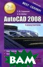 AutoCAD 2008. С амоучитель С. В . Глушаков, А.  В. Лобяк В книг е описана после дняя версия поп улярного графич еского редактор а AutoCAD 2008.  Подробно рассм