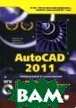 AutoCAD 2011 (+  DVD) Н. В. Жар ков, Р. Г. Прок ди, М. В. Финко в Эта книга - п ревосходное рук оводство по Aut oCAD 2011. Лучш ий выбор для вс ех, кто хочет с