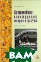 Автомобили. Кон струкция, теори я и расчет Бере зина Е.В. - <b> ISBN:978-5-9828 1-309-1 </b>