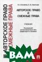 Авторское право  и смежные прав а Близнец И.А.,  Леонтьев К.Б.  Авторское право  и смежные прав а ISBN:978-5-39 2-10227-3