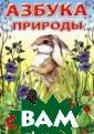 Азбука природы  С. Евсеенко Ваш ему вниманию пр едлагается книг а `Азбука приро ды`.ISBN:978-98 5-454-577-6
