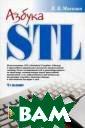 Азбука STL П. В . Москвин Книга  является практ ическим введени ем в стандартну ю библиотеку ша блонов STL (Sta ndard Template  Library), испол ьзование которо