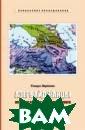 Азербайджанцы.  История одного  незавершенного  этнопроекта Вар данян Т. 88 стр .В работе проан ализирована нау чная обоснованн ость ряда истор ико-этнологичес