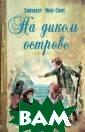 На диком остров е Элизабет Мид- Смит 192 стр.Чи тателям имя Э.М ид-Смит уже зна комо по повестя м, выходившим в  серии `Маленьк ие женщины`. Ее  `Девичий мирок