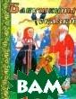 Бабушкины сказк и Сергей Аксако в   Книги серии  `В гостях у ск азки` откроют ч итателю волшебн ый и загадочный  мир сказок. Лу чшие сказки из  сокровищницы ми