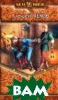 Искатели ветра.  Серия: Магия ф энтези Пехов Ал ексей 440 стр.  Мир Хары утрати л самое ценное  - знание. Все,  что тысячелетие  назад было обы денным и привыч