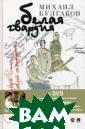 Белая гвардия ( + DVD-ROM) Миха ил Булгаков Кни га содержит ром ан Михаила Булг акова `Белая гв ардия`, посвяще нный страшным г одам Гражданско й войны начал п