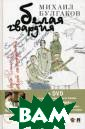 Белая гвардия ( + DVD-ROM) Миха ил Булгаков Кни га содержит ром ан Михаила Булг акова