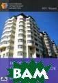 Безопасное офор мление сделок к упли-продажи не движимости А. Н . Чашин В работ е описываются о собенности сдел ок купли-продаж и недвижимости  и принципы их о