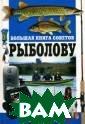 Большая книга с оветов рыболову  Белов Н. В. Кн ига представляе т собой совреме нное руководств о по любительск ой ловле рыбы с  применением с пиннинга и удоч