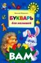 Букварь для мал ышей Василий Фе диенко Этот уни кальный букварь  поможет быстро  научить читать  вашего малыша.  При этом ребен ок не только на учится читать,