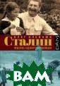 Сталин. Жизнь о дного вождя Оле г Хлевнюк Аннот ации Споры о то м, насколько ве лика единолична я роль Сталина  в массовых репр ессиях против с обственного нас