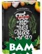 Полезная еда. Р азвенчание мифо в о здоровом пи тании Колин Кэм пбелл О чем эта  книга Эта книг а сделает вас з доровее! Предст авьте, ученые в сего мира созва