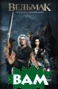 Час Презрения А нджей Сапковски й Ведьмак - это  мастер меча и  мэтр волшебства , ведущий непре рывную войну с  кровожадными мо нстрами, которы е угрожают поко