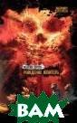 Рождение Юпитер а Хорсун М.Д. 4 16 стр. Есть та кое поверье: ко гда умирает зве зда, рождается  человек. Но в м ире, где челове чество ютится н а окраине Солне