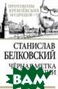 Черная метка оп позиции Станисл ав Белковский    В 2011-2012 го дах на российск ом политическом  поле появилось  мощное протест ное движение, к оторое зародило