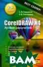 CorelDRAW X4. Л учший самоучите ль С. В. Глушак ов, Е. В. Гонча рова Второе изд ание книги посв ящено изучению  популярного ред актора векторны х изображений C