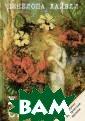 Жаркий сезон Пе нелопа Лайвли Б лестящий роман  о жизни английс кой интеллигенц ии. Обманчиво п ростая историй,  которая начина ется с абсолютн ой идиллии, пер